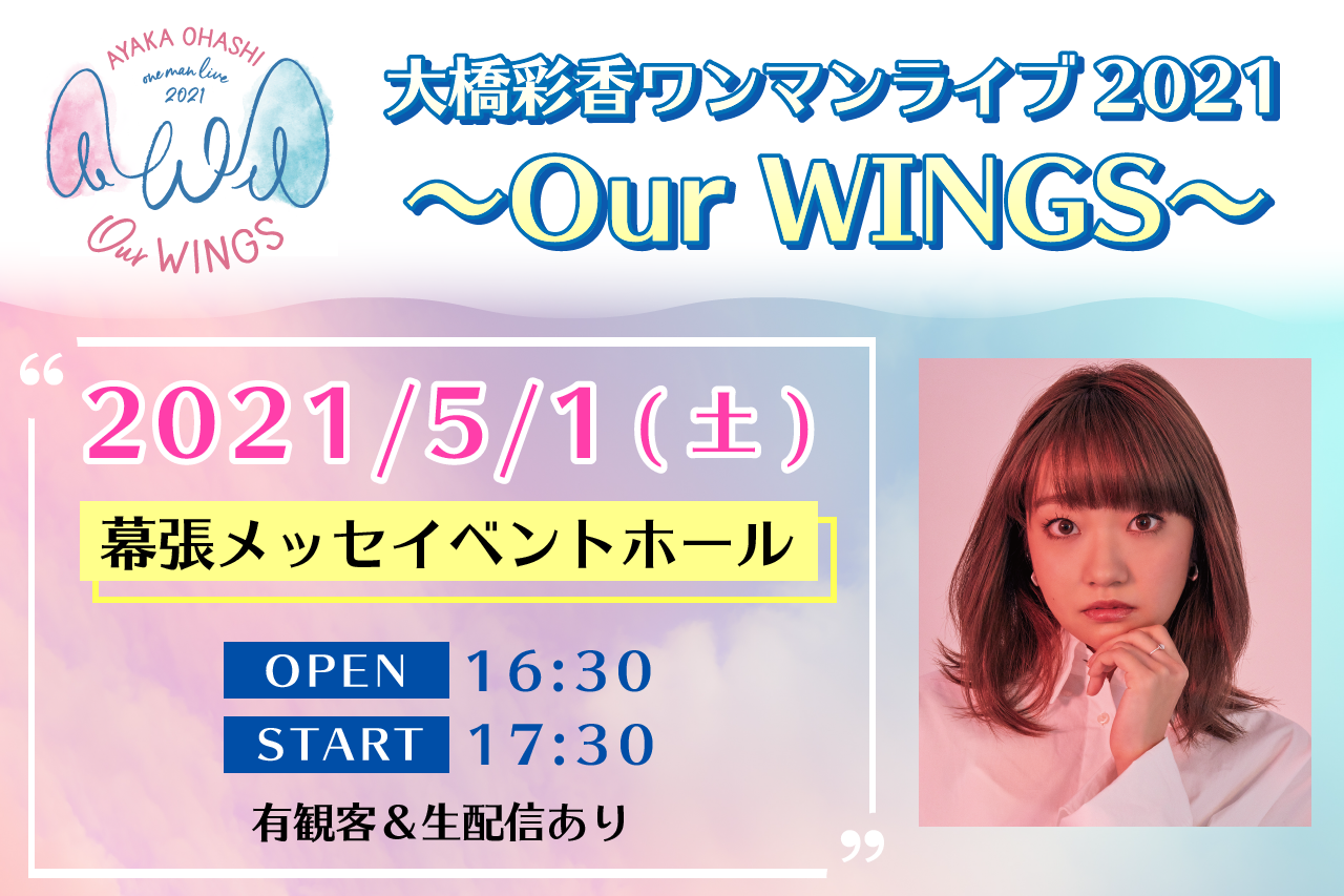 ~Our WINGS~バナー