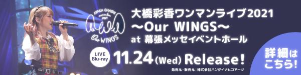 ワンマンライブ2021 Blu-ray告知